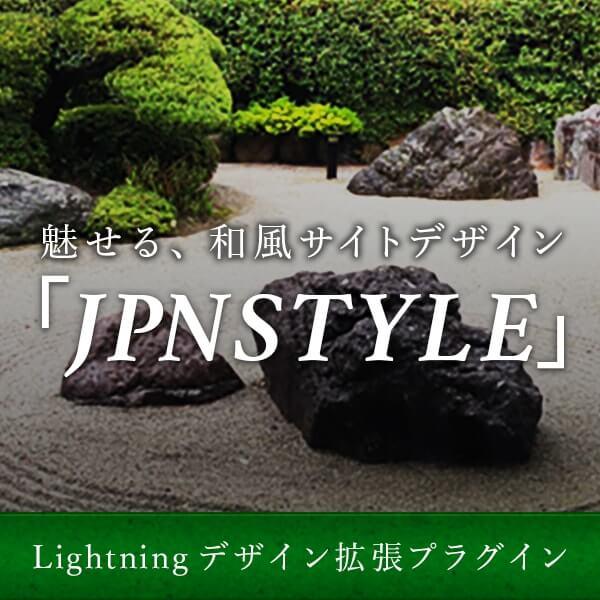 Lightning Skin JPNSTYLE