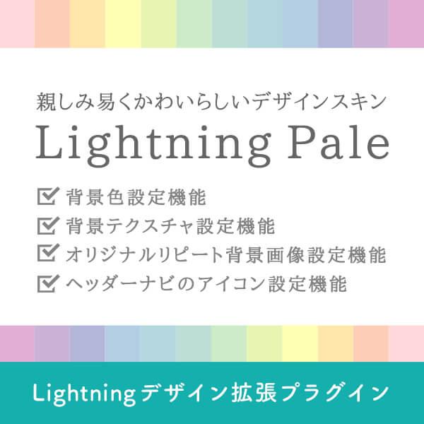 Lightning Skin Pale